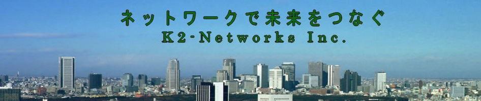 ネットワークで未来をつなぐ