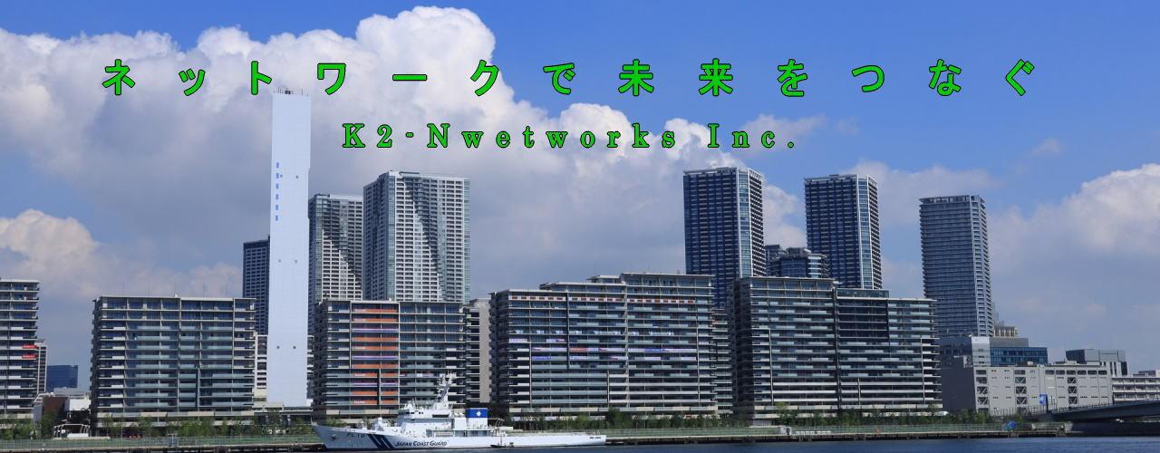 ネットワークのケイツー・ネットワークス